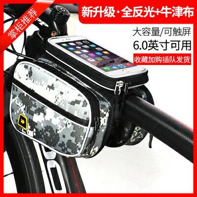 自行車前梁包 自行車包前梁包山地車馬鞍包手機上管包防水騎行裝備配件大全 『MY5712』