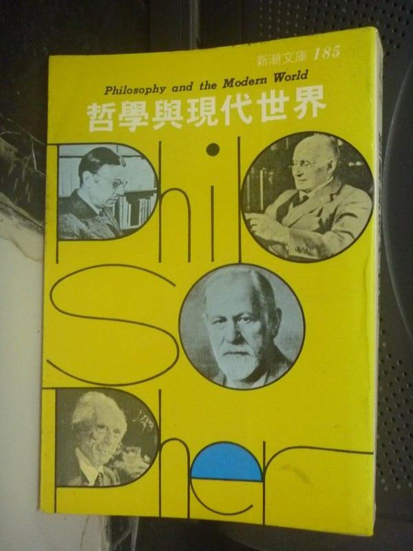 【書寶二手書T6/哲學_JEJ】哲學與現代世界_李維哲