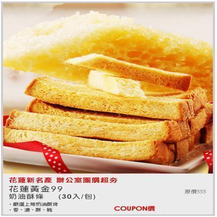 (特價免運)花蓮99黃金奶油酥條30支X5包 (音樂影片購)