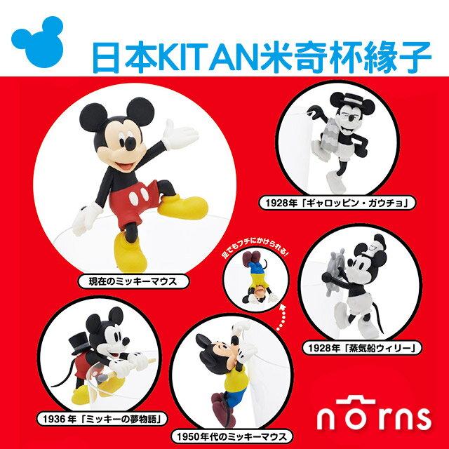 NORNS【日本KITAN米奇杯緣子】迪士尼米老鼠 Mickey公仔 盒玩 奇譚 玩具Putitto
