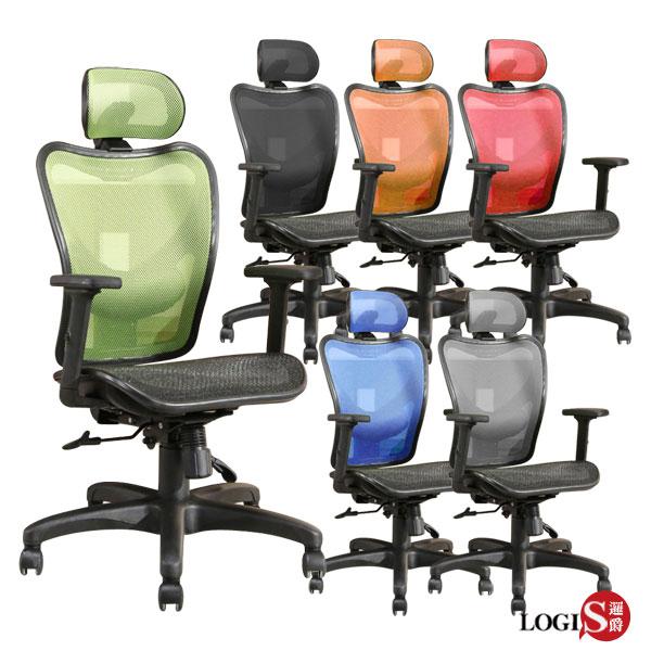 促銷下殺!!!LOGIS邏爵-安摩舒適腰枕全網電腦椅辦公椅書桌椅【D890】