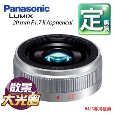 """【11/01現貨中.立刻出貨】Panasonic Lumix 20mm F1.7 II M4/3專用鏡頭銀色 松下公司貨 盒裝""""正經800"""""""