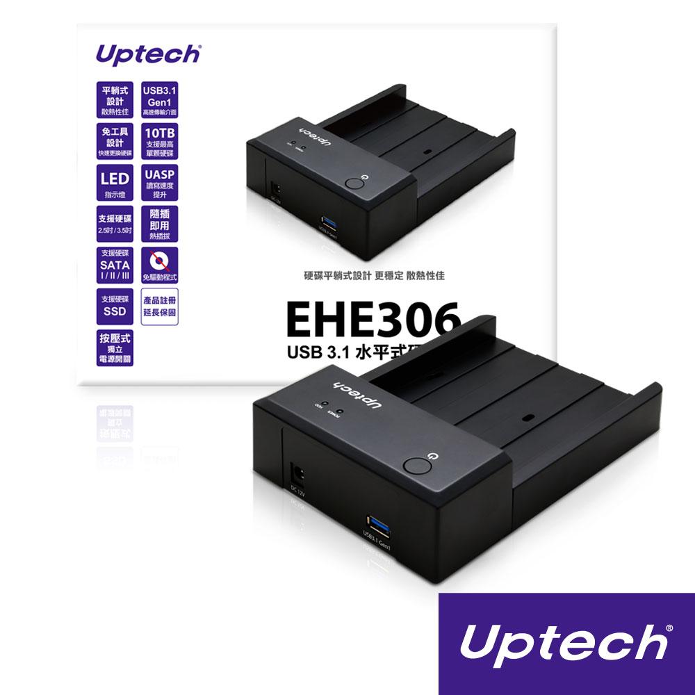 登昌恆 EHE306 USB 3.1 水平式硬碟座 硬碟躺著放更穩定 按壓式電子開關 長按3秒關機【迪特軍】