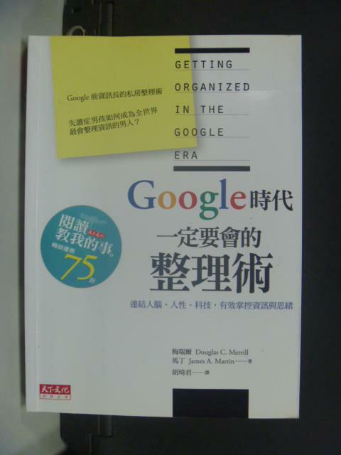 ~書寶 書T9/財經企管_JOQ~Google時代一定要會的整理術_胡琦君 梅瑞爾