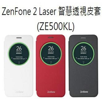 ASUS ZenFone 2 (ZE500KL) Laser 原廠智慧透視皮套 免運費