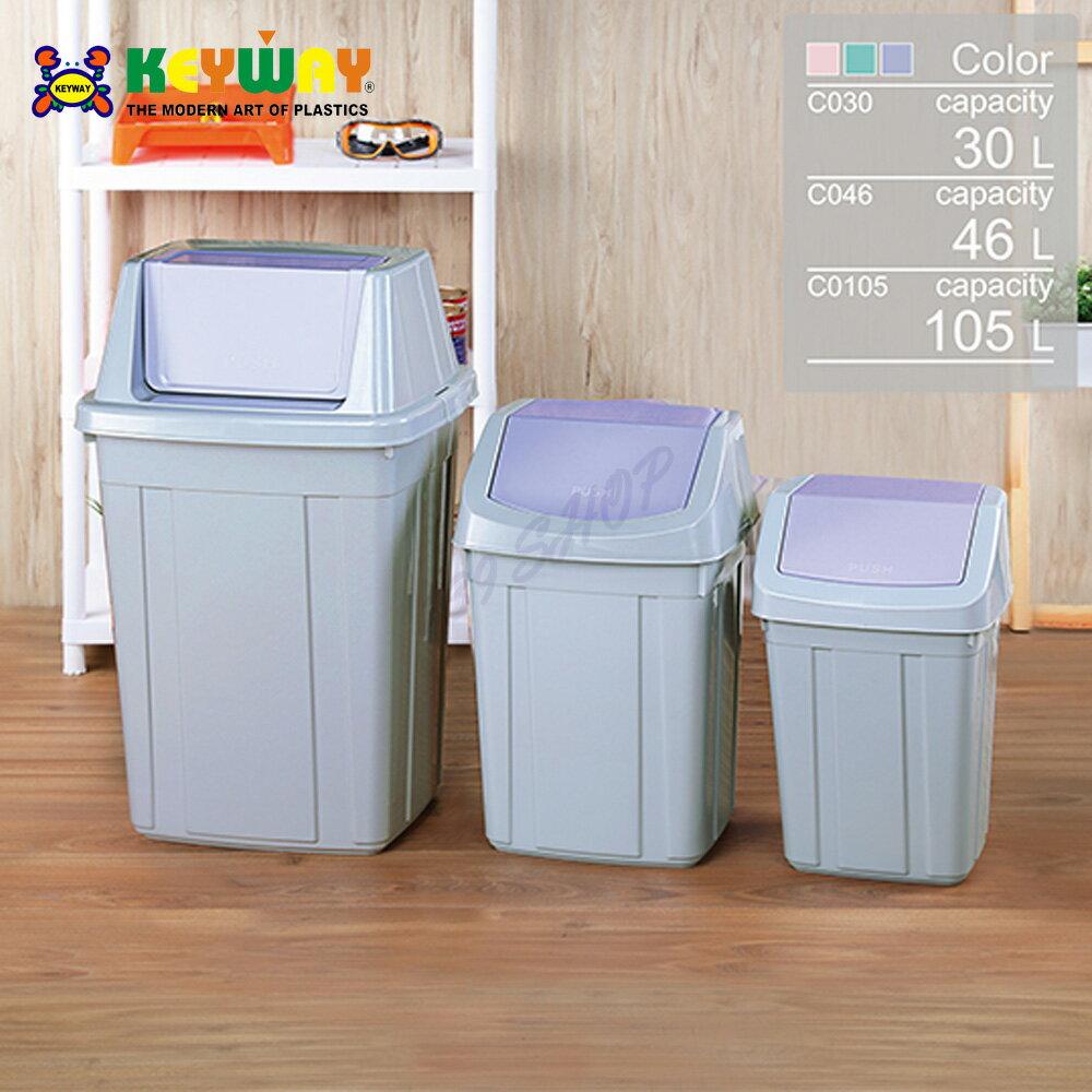 KEYWAY 聯府 C030美式附蓋垃圾桶 資源回收桶【139百貨】