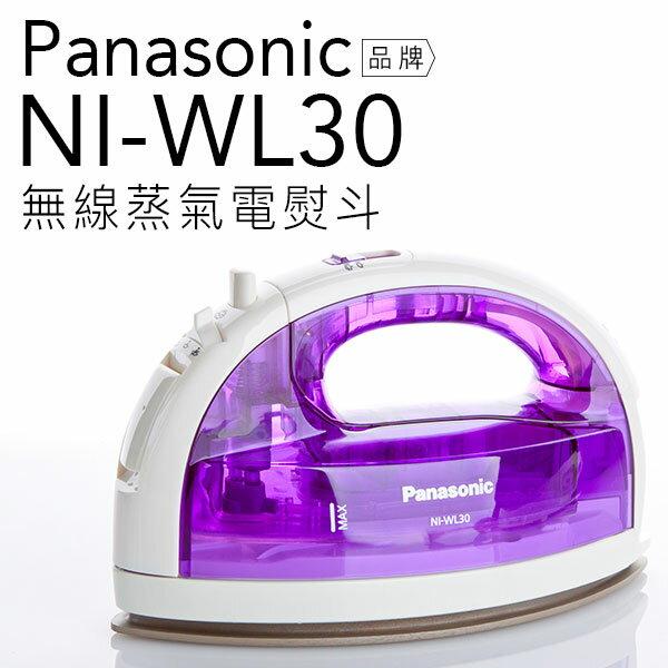 【可超商取件】Panasonic 國際牌 NI-WL30 無線蒸汽電熨斗 蒸氣自動清洗 襯衫 【公司貨】