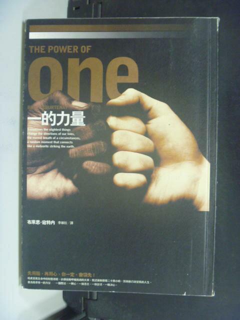 ~書寶 書T2/翻譯小說_KGX~一的力量_ 340_李維拉 布萊思.寇特內