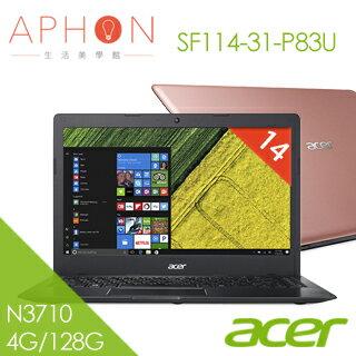 【Aphon生活美學館】ACER Swift 1 SF114-31-P83U 14吋 筆電(4G/128G SSD/Win10)- 送HP DJ-1110彩色噴墨印表機(鑑賞期後寄出)+鍋寶保温杯