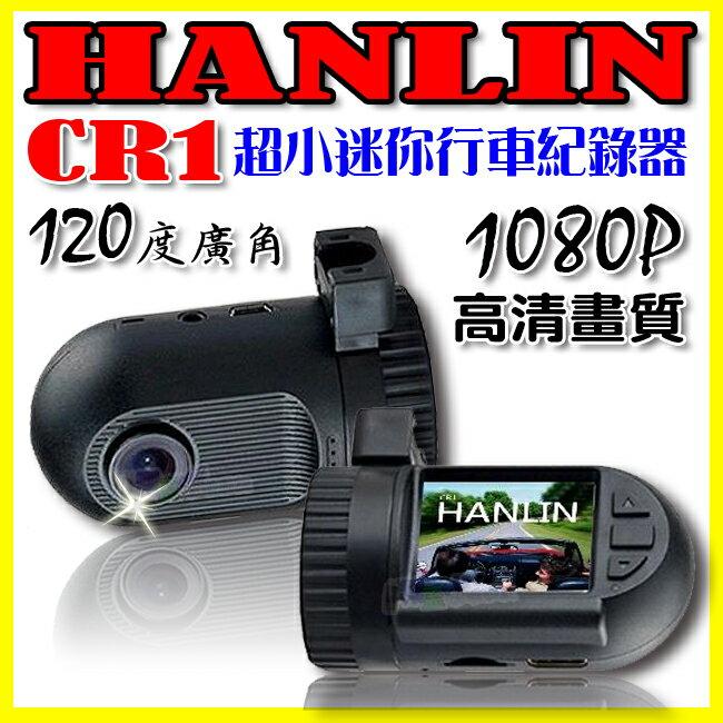 HANLIN CR1 高清FHD1080P 廣角120度超小迷你行車記錄器(拍照+錄影+自動感應) 循環錄影重力碰撞鎖定