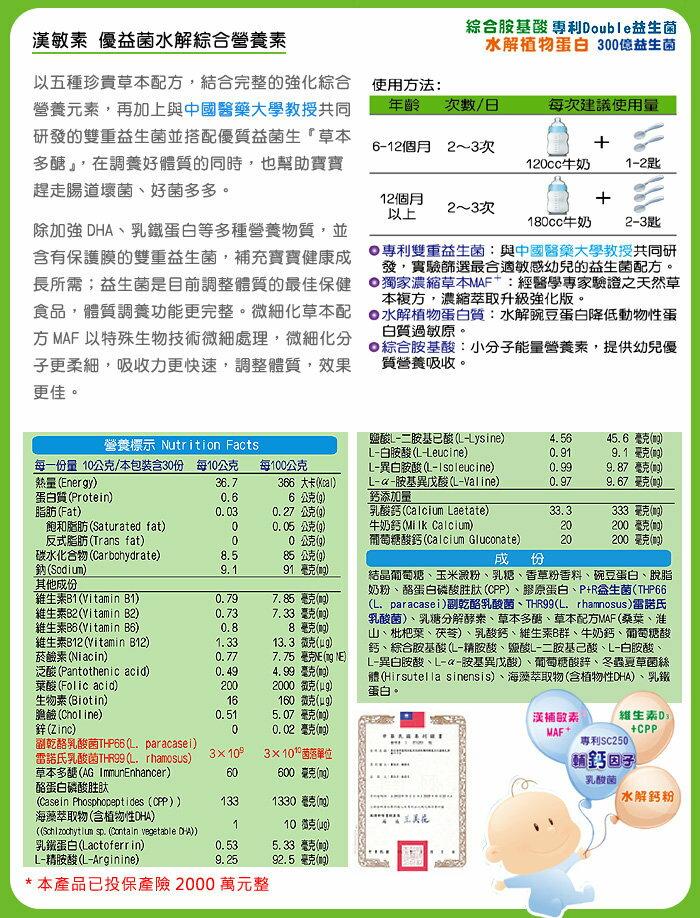『121婦嬰用品』漢敏素優益菌MAF+水解綜合營養素300g 3
