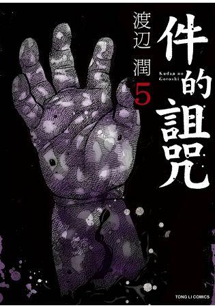 件的詛咒05