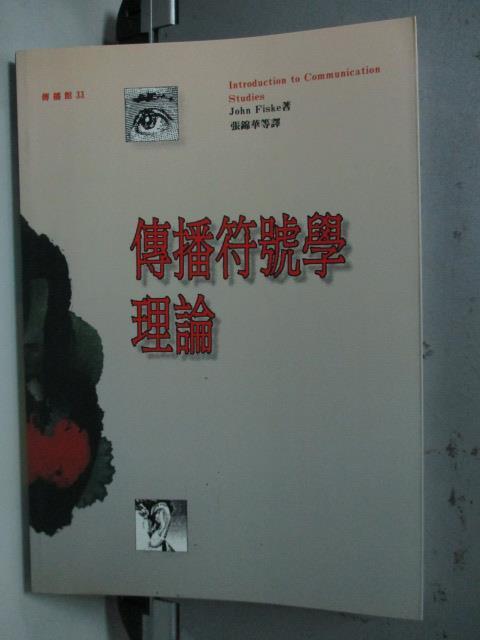 【書寶二手書T1/大學藝術傳播_LOJ】傳播符號學理論_張錦華