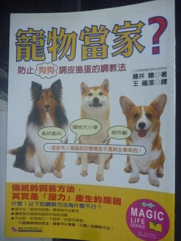 【書寶二手書T2/寵物_JPA】寵物當家?:防止狗狗調皮搗蛋的調教法_藤井聰