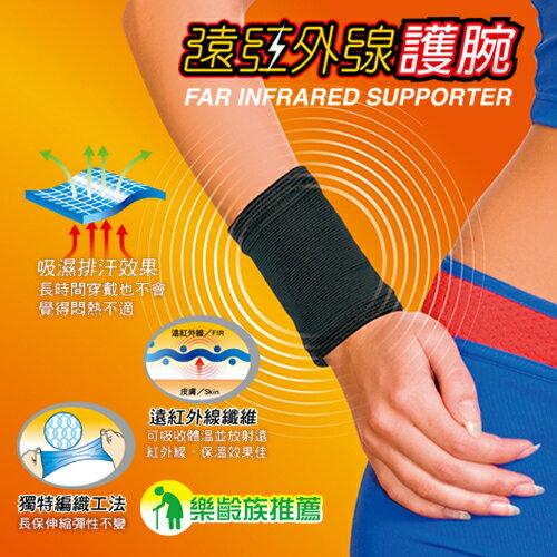 成功遠紅外線護腕 護具