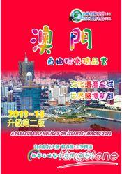 澳門.自由玩樂 書 2013~14升級第2版