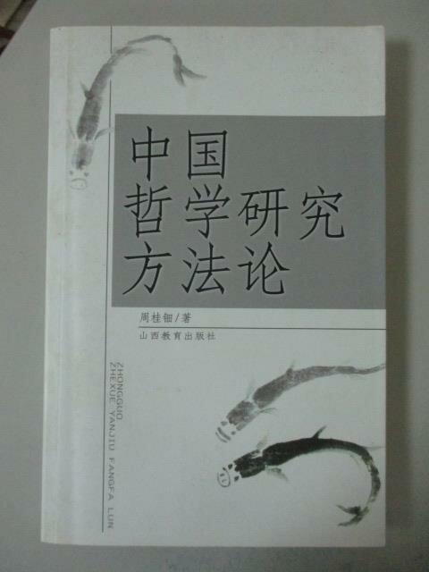 【書寶二手書T1/哲學_ZJZ】中國哲學研究方法論_周桂鈿_簡體
