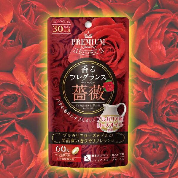 【日本Beaute Sante-lab生酵素230】零距離-吃的香水 玫瑰芳香膠囊(60粒)