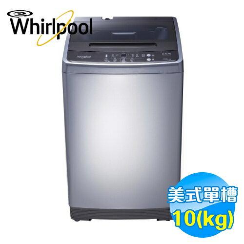 <br/><br/>  惠而浦 Whirlpool 10公斤直立洗衣機 WM10GN 【送標準安裝】<br/><br/>