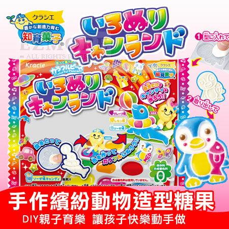 日本 Kracie 知育果子 手作繽紛動物造型糖果 24g 食玩 DIY 動物糖果 手做【N102113】