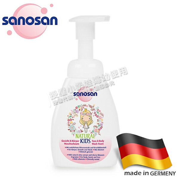 小奶娃婦幼用品:Sanosan珊諾-天然櫻花香泡泡慕絲250ml