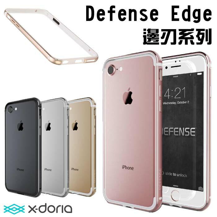 【X-doria】Defense Edge 邊刃系列 4.7吋/5.5吋 iPhone 7/Plus-超薄/無扣雙料金屬邊框/快拆/手機框/保護框/防摔減震/TIS購物館