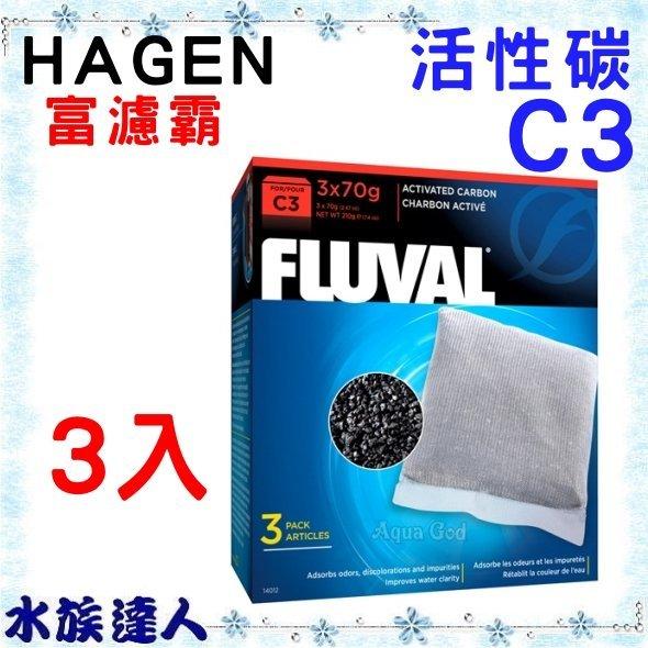 ~水族 ~HAGEN 赫根 FLUVAL富濾霸 ~活性碳70g^~3包 C3外掛過濾器 H