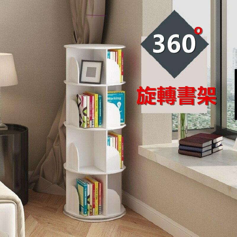 書架 書櫃 旋轉書架 置物架 收納架 360度旋轉