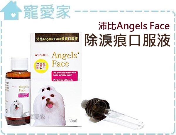 ☆寵愛家☆沛比Angels Face 除淚痕口服液 30mL,添加葉黃素,淚痕掰掰