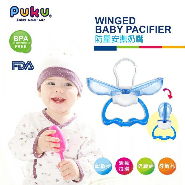 『121婦嬰用品館』PUKU 防塵安撫奶嘴 2