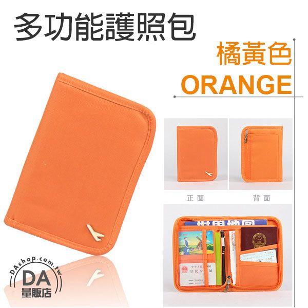 《DA量販店》多功能 護照包 收納 證件 零錢 卡夾 短夾 短款 護照夾 橘(V50-1590)