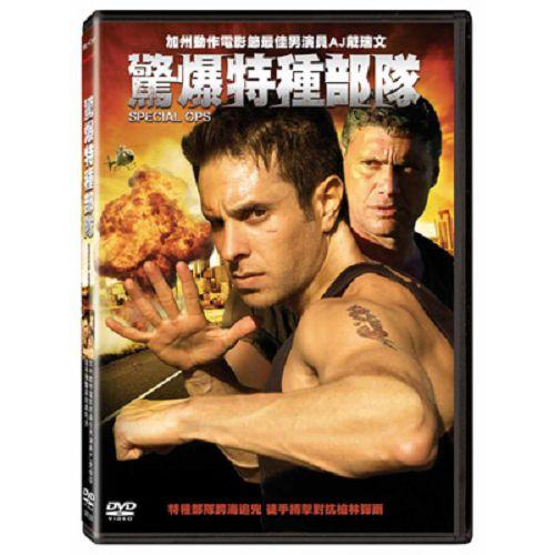驚爆特種部隊DVD