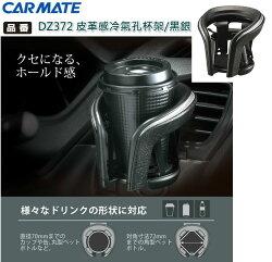 【禾宜精品】飲料架 CARMATE DZ372 車用 冷氣孔 皮革感 4點彈簧固定 置杯架 飲料架 (黑銀)