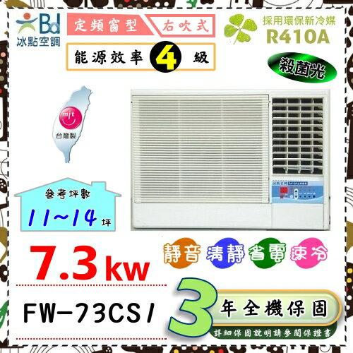 【冰點空調】11-14坪7.3kw約3.2噸定頻右吹窗型冷氣機《FW-73CS1》全機3年保固