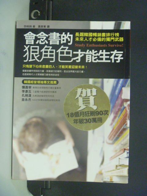 【書寶二手書T9/心理_HPT】會念書的狠角色才能生存_李時炯 , 蕭素菁