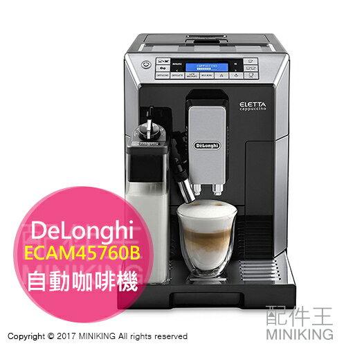 【配件王】預購 日本代購 DeLonghi 迪朗奇 ECAM45760B 自動研磨咖啡機 拿鐵 勝 ESAM03110S