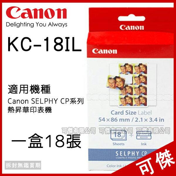 Canon SELPHY KC-18IL 54x86mm 悠遊卡大小貼紙 可8分割大頭貼 18張 CP910 CP1200 CP1300