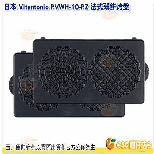 日本 Vitantonio PVWH-10-PZ  法式薄餅烤盤 烤盤食品級 不沾樹脂塗裝 易清潔保養
