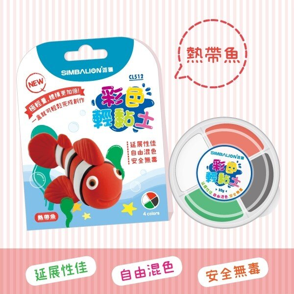 ★兒童節禮物★ 雄獅 熱帶魚造型彩色輕黏土 輕質土 ( CL512-Fish )