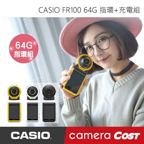 【64G四單品手指環皮套行動電源】CASIO FR100 公司貨 贈64G+四單品+手指環+行動電源 潛水 可拆折螢幕 運動攝影相機 超廣角 - 限時優惠好康折扣