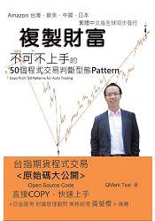 複製財富:50個程式交易判斷型態