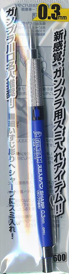 ◆時光殺手玩具館◆ 現貨 組裝模型 模型 鋼彈模型 入墨線用自動筆0.3mm