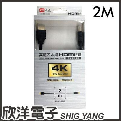 ※ 欣洋電子 ※ PX大通高速乙太網3D超高解析HDMI 1.4版影音傳輸線 2米 (HDMI-2MS)