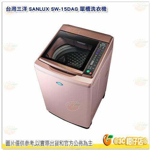 【滿1800元折180】 含運含基本安裝 含安裝 舊機回收 台灣三洋 SANLUX SW-15DAG 單槽 變頻 洗衣機 大容量 15kg 不鏽鋼