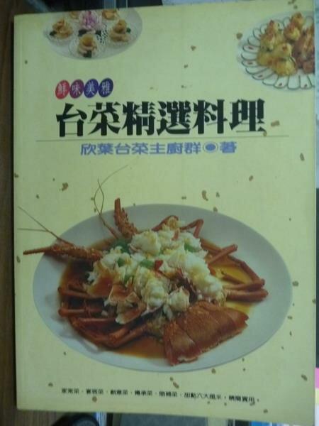 【書寶二手書T1/餐飲_QKW】台菜精選料理_欣葉台菜主廚群