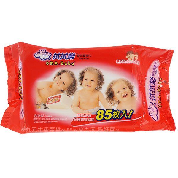 【九元生活百貨】拭拭樂 嬰兒柔濕巾/85抽 濕紙巾 大包裝