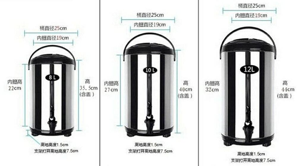 免運 奶茶桶 不銹鋼保溫桶奶茶桶咖啡果汁豆漿桶 商用8L10L12L雙層保溫桶【韓國時尚週】
