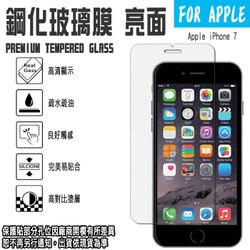 日本旭硝子玻璃 0.3mm 4.7吋 iPhone 7/i7 APPLE 蘋果 鋼化玻璃保護貼/手機/螢幕/高清晰度/耐刮/抗磨/觸控高/疏水疏油/支援3D觸控