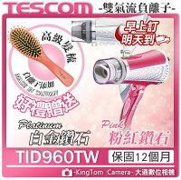 美容家電到TESCOM TID960 TID960TW 送高級髮梳【24H快速出貨】負離子吹風機 公司貨 保固12個月