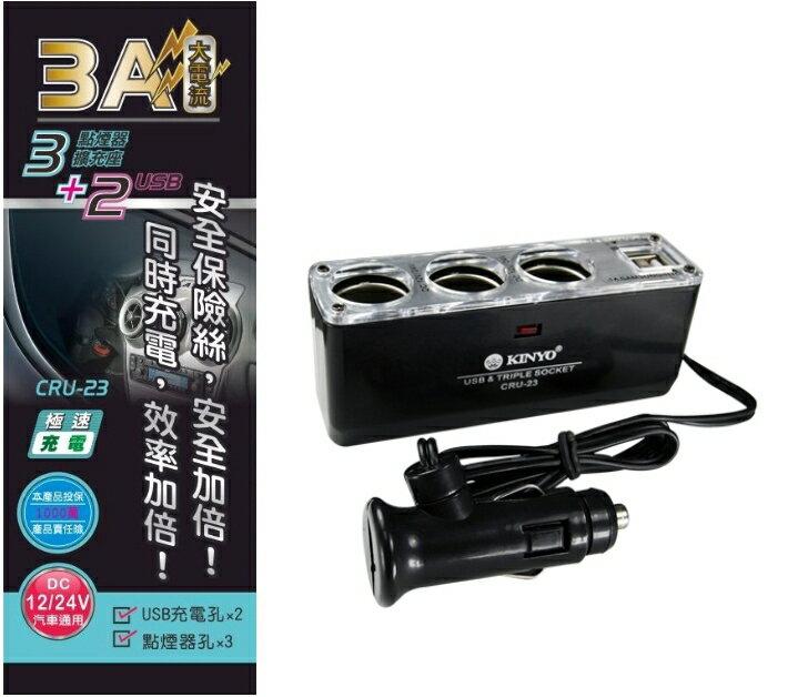 3.1A KINY耐嘉 CRU-23 車用 USB 點煙器擴充座 3個 點煙器 插孔+2個 USB/安全保險絲 LED電源指示燈/旅充/車充/行車紀錄器/導航/禮品/贈品/TIS購物館